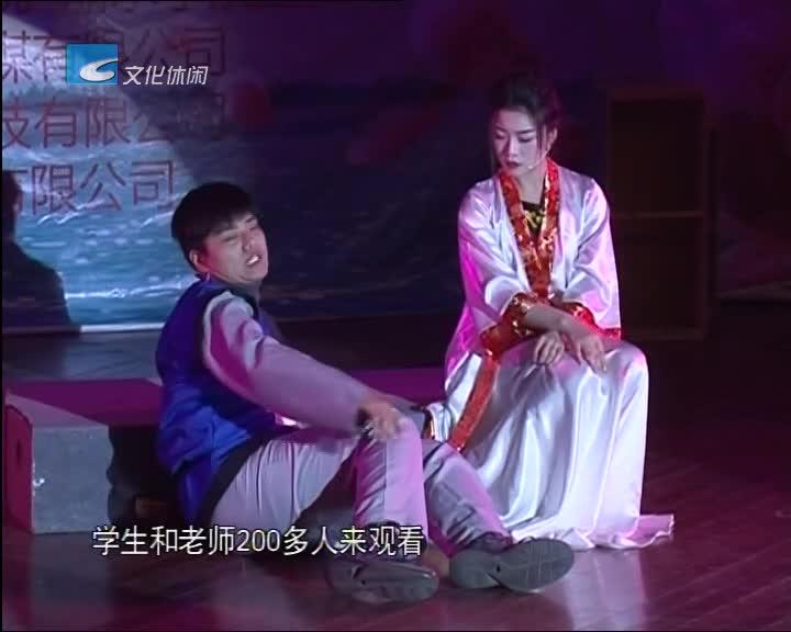 丽水学院学生运用话剧形式表演传统戏剧
