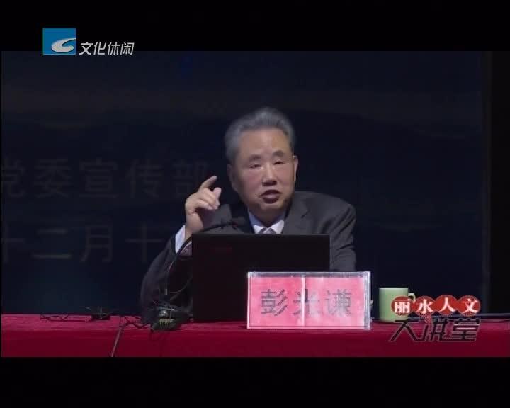 【丽水人文大讲堂】怎样胜利跨越中华民族伟大复兴的最后一公里(一)