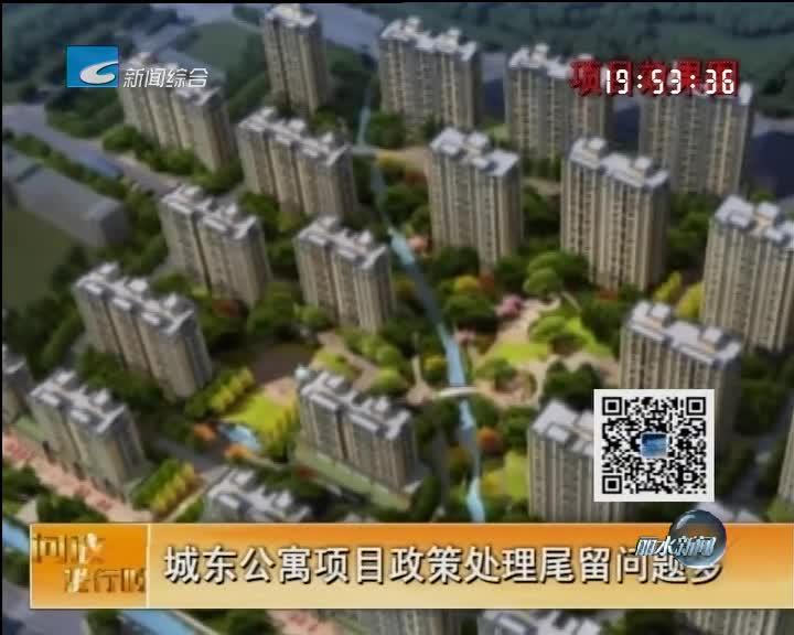 问政回顾:城东公寓项目政策处理尾留问题多