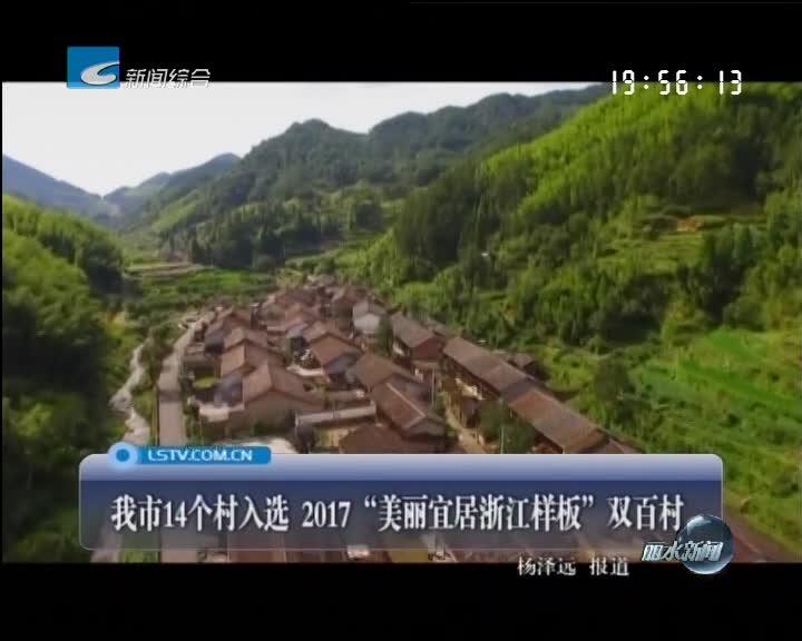 """我市14个村入选 2017""""美丽宜居浙江样板""""双百村"""