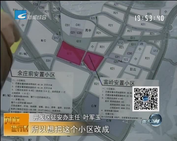 [问政回顾]丽水经济技术开发区:下张村193户村民拆迁9年未安置