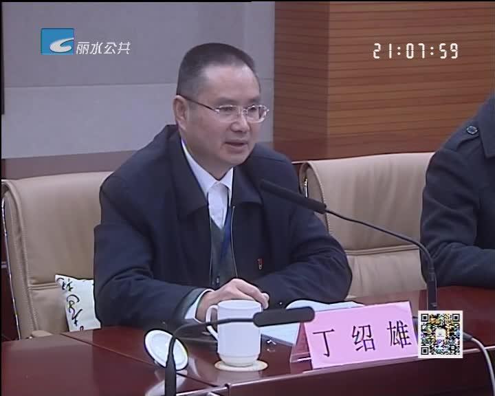 丁绍雄以普通党员身份参加党政办支部组织生活会