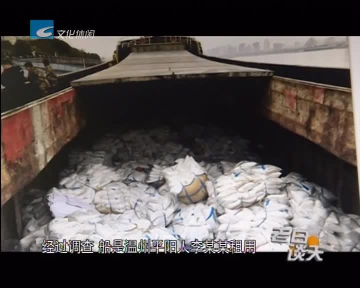 男子租用货船走私270吨白糖被抓了