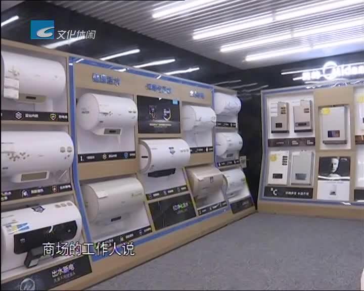 直排式燃气热水器禁止销售 选购安装多上心