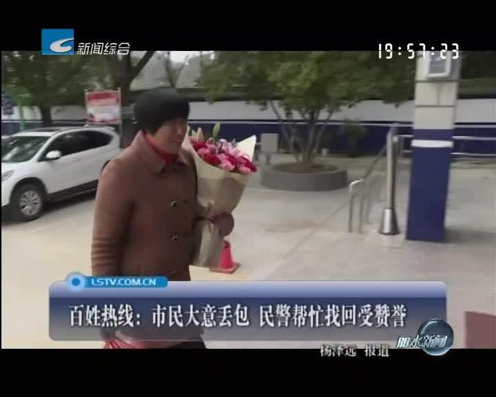 [百姓热线]市民大意丢包 民警帮忙找回受赞誉