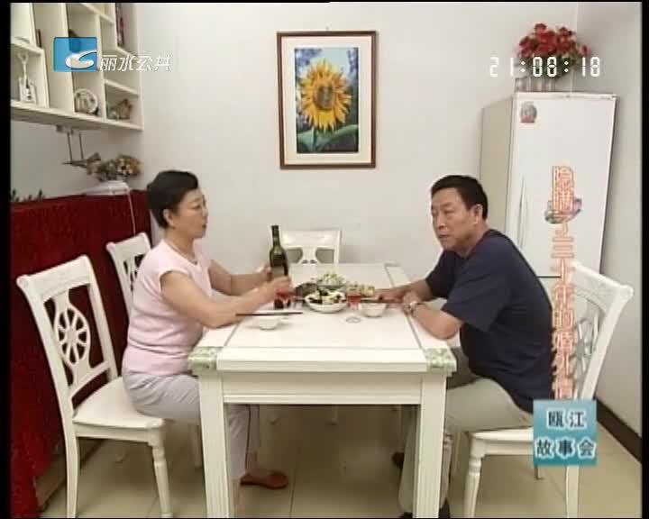 【瓯江故事会】隐瞒三十年的婚外情