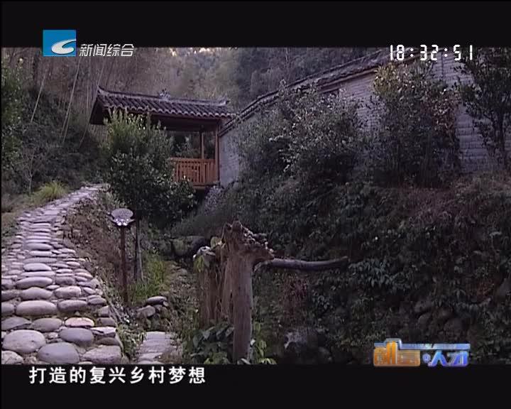 """【改革生金】农金改全面盘活""""三权"""" 丽水农民生活大变样"""