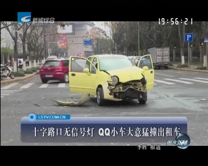 十字路口无信号灯 QQ小车大意猛撞出租车