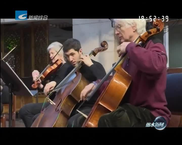 德国汉堡节日交响乐团与丽水学院开展文化交流活动