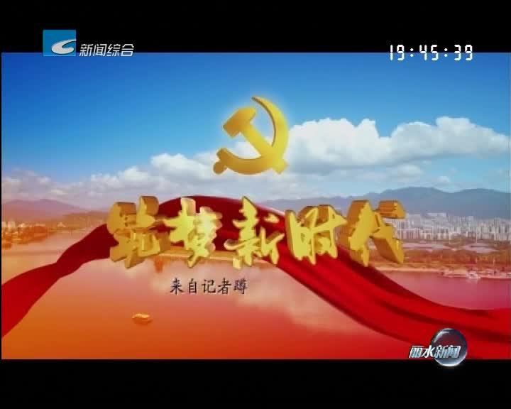 筑梦·新时代:庆元驻村干部刘城:真蹲实驻 真情为民