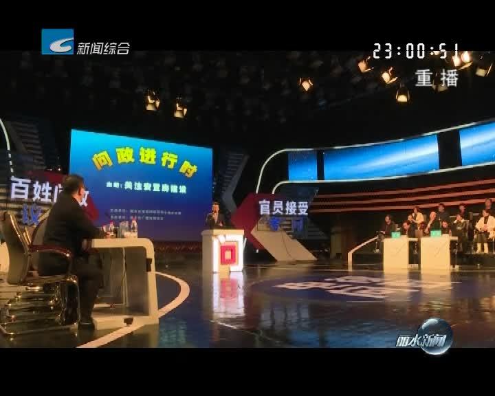 问政回顾 云和:霞晓桥村地块自建安置工作难推进