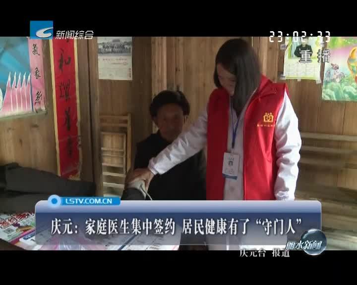 """庆元:家庭医生集中签约 居民健康有了""""守门人"""""""