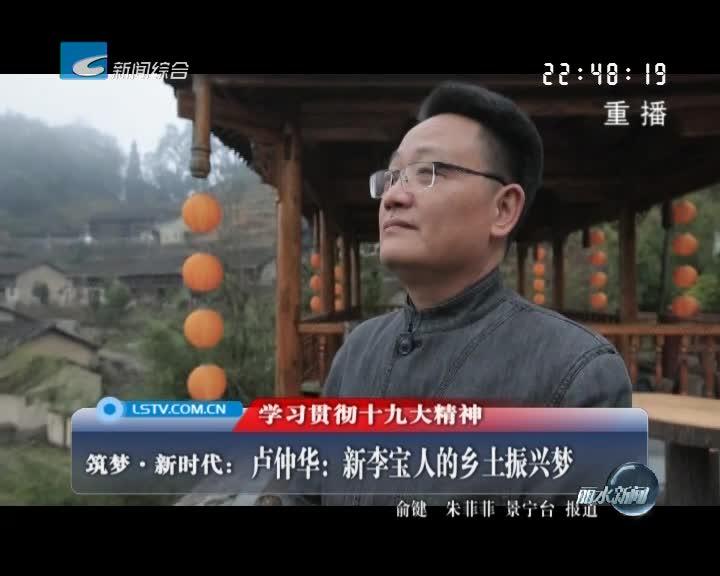 筑梦·新时代: 卢仲华:新李宝人的乡土振兴梦