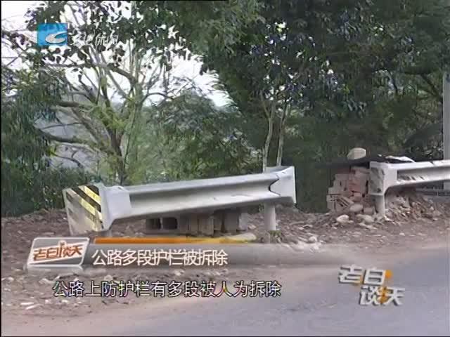 擅自拆移公路防护栏违法