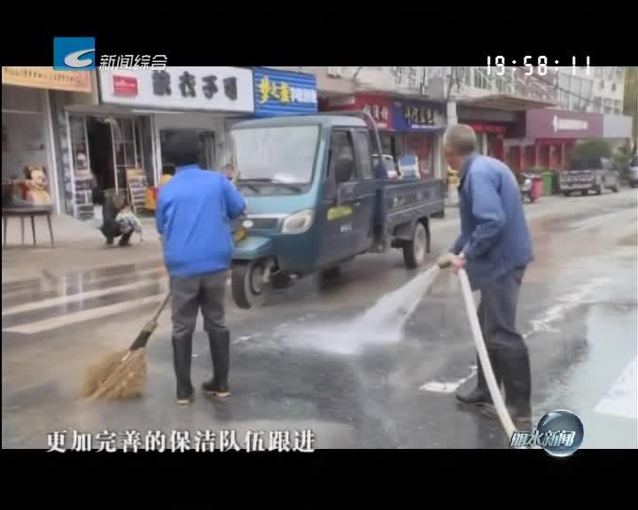 《每周聚焦》反馈:遂昌迅速整改云峰街道环境脏乱、占道经营问题