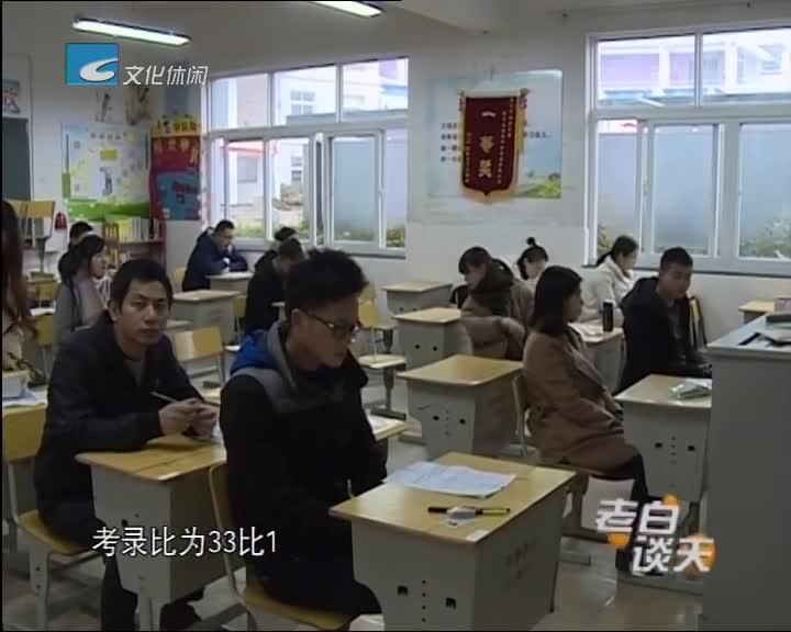 2018年公务员考试今天开考 报名人数创新高