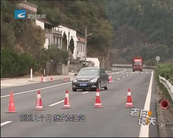 老白提醒:新路事故多 开车请谨慎