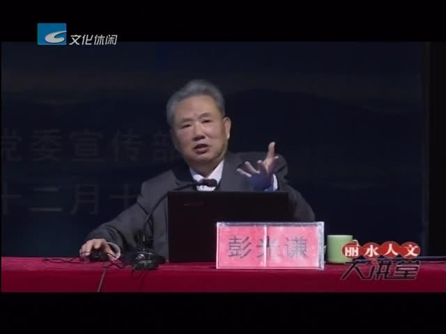 【丽水人文大讲堂】怎样胜利跨越中华民族伟大复兴的最后一公里(二)