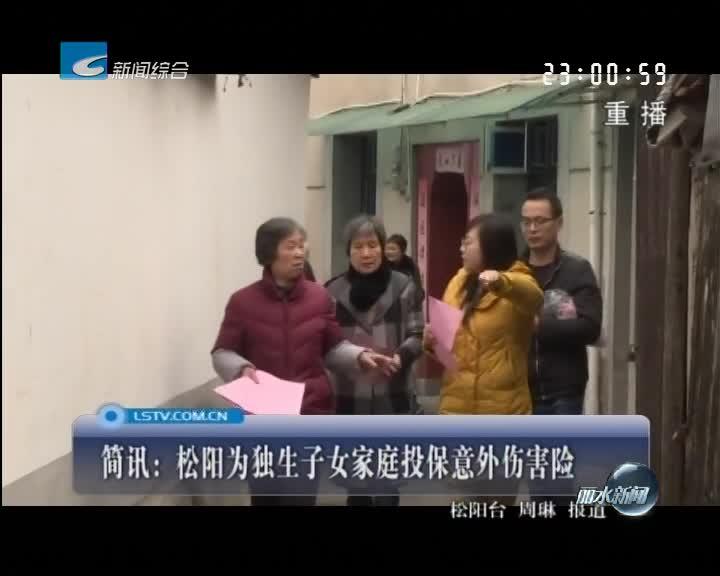 [简讯]松阳为独生子女家庭投保意外伤害险