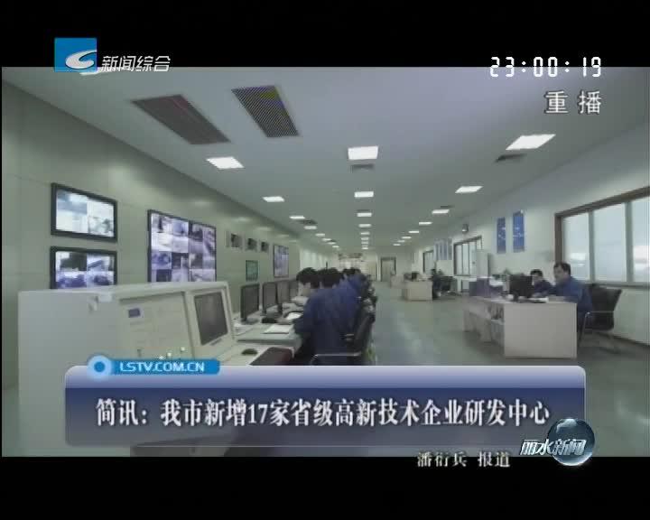 [简讯]我市新增17家省级高新技术企业研发中心