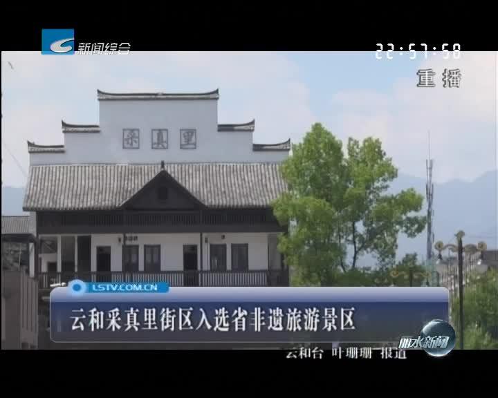 云和采真里街区入选省非遗旅游景区