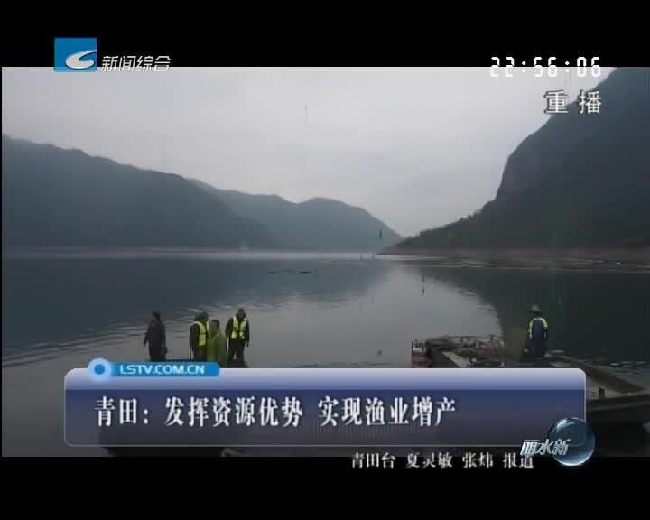 青田:发挥资源优势 实现渔业增产