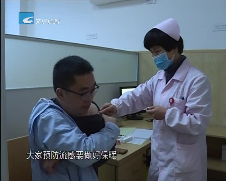 冷空气带来大降温 预防流感可打疫苗