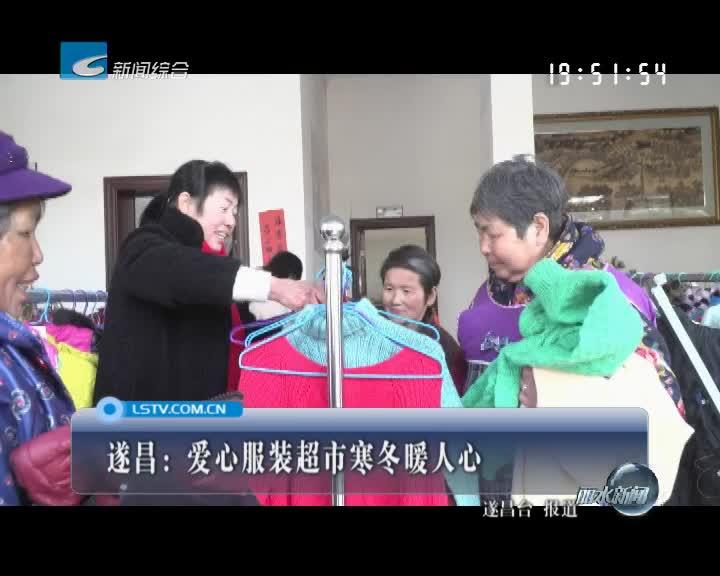 遂昌:爱心服装超市寒冬暖人心