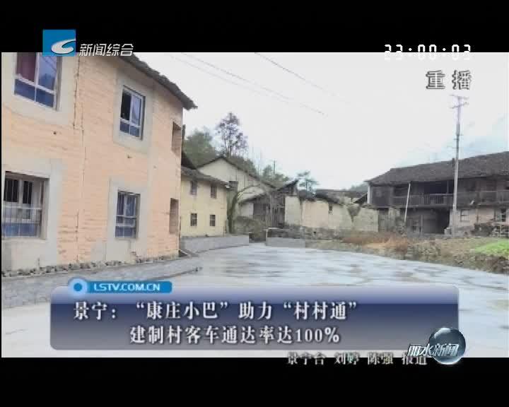 """景宁:""""康庄小巴""""助力""""村村通"""" 建制村客车通达率达100%"""