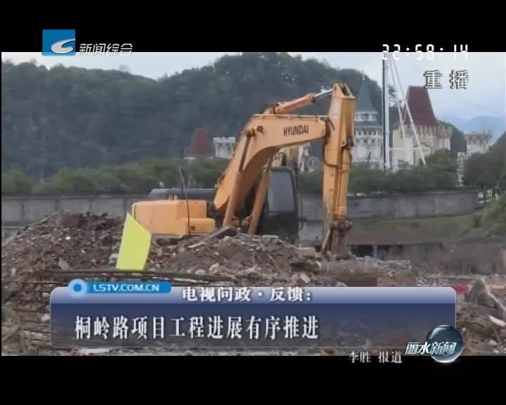 [电视问政·反馈]桐岭路项目工程进展有序推进