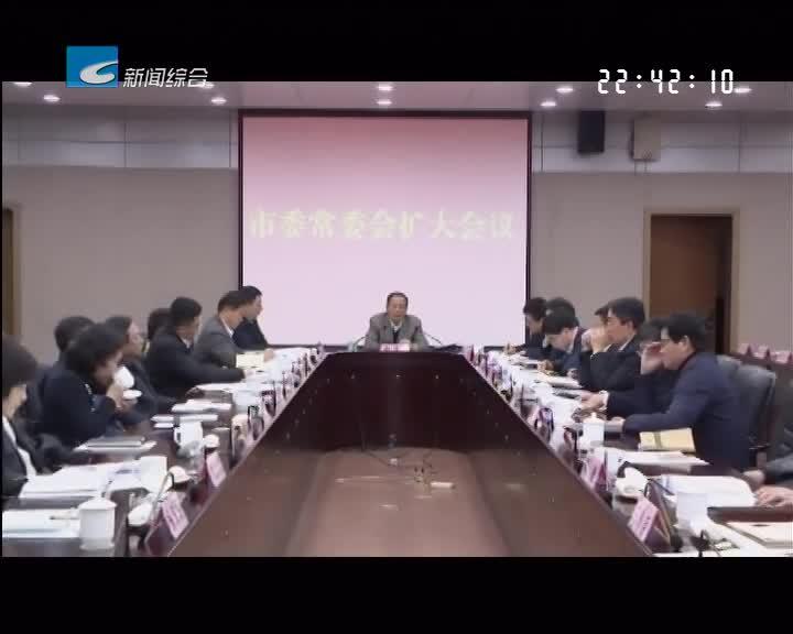 市委常委会召开扩大会议 传达学习中央农村工作会议精神