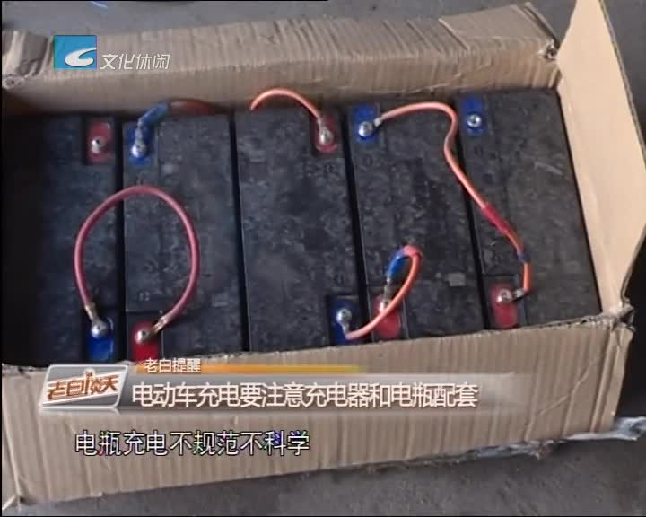 老白提醒 电动车充电要注意充电器和电瓶配套