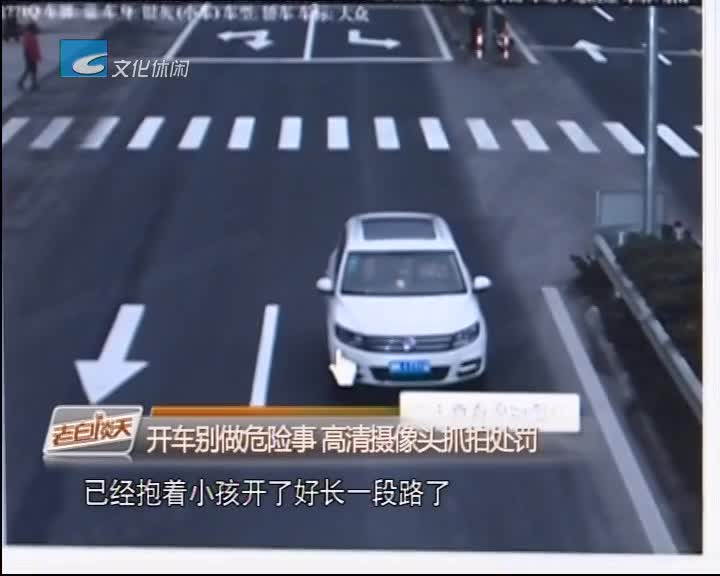 开车别做危险事 高清摄像头抓拍处罚