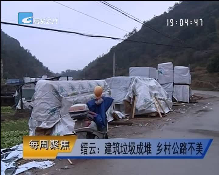 【每周聚焦】缙云:建筑垃圾成堆 乡村公路不美