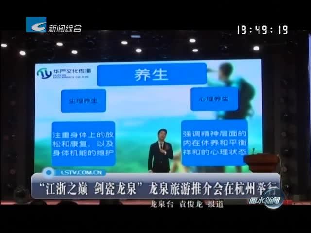 """""""江浙之巅 剑瓷龙泉""""龙泉旅游推介会在杭州举行"""