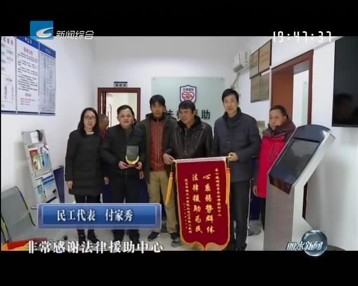 遂昌:绿色通道助农民工依法讨薪