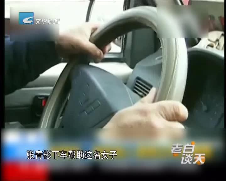 德耀中华:张青彬:救助他人是很正常的事情