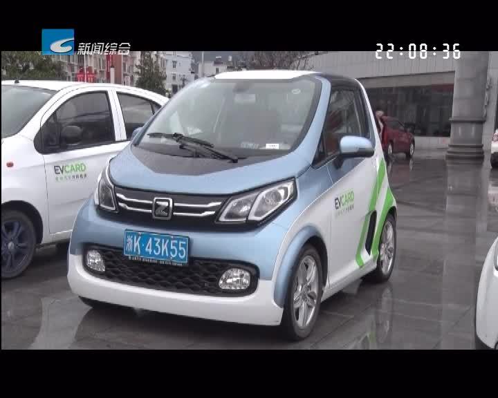 云和:全面推进分时租赁新能源电动汽车建设