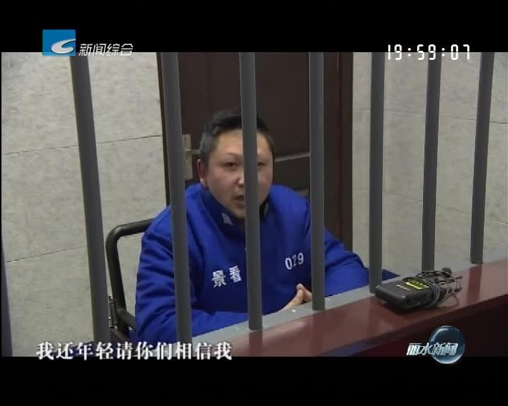 景宁警方抓获一非法集资在逃人员