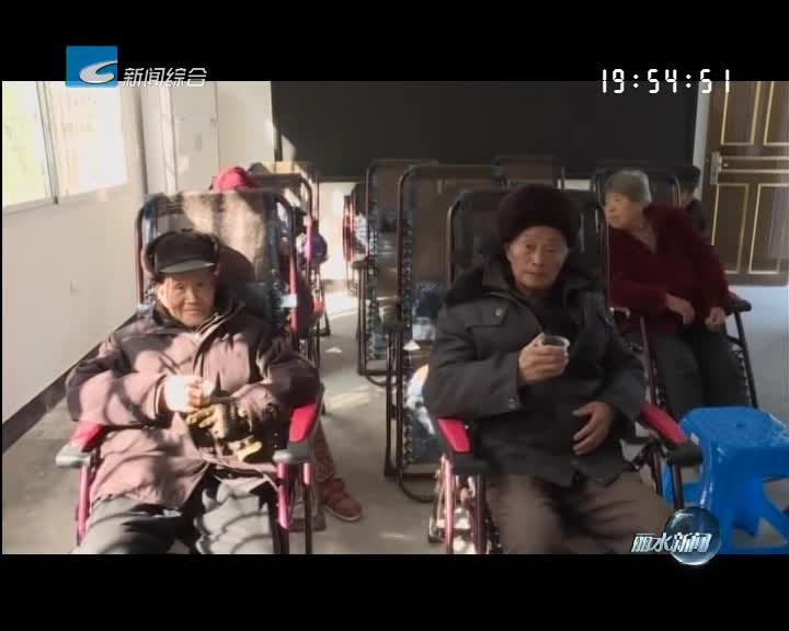 """松阳县:多元化经营养老事业 为老人打造一个""""家"""""""