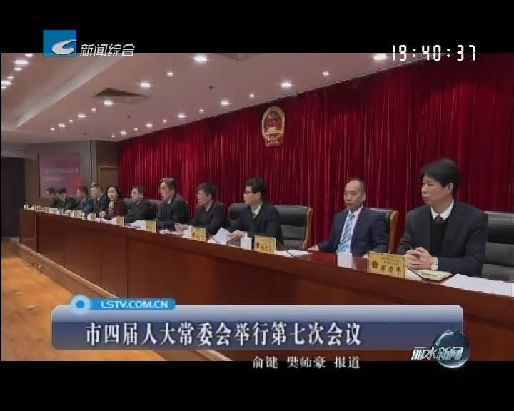市四届人大常委会举行第七次会议