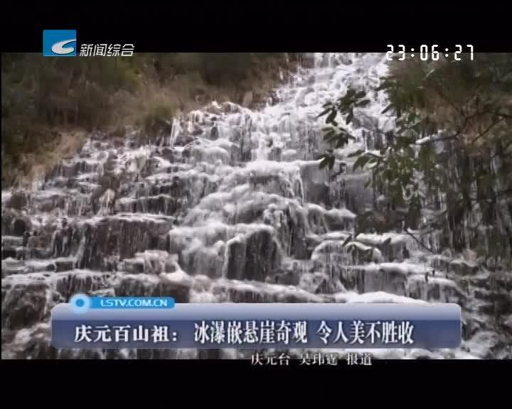 庆元百山祖:冰瀑嵌悬崖奇观 令人美不胜收