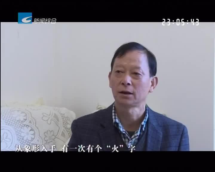 """<寻找""""丽水之最"""">系列报道之三:中国快数笔画第一人陈海标 十三年后再现绝技"""