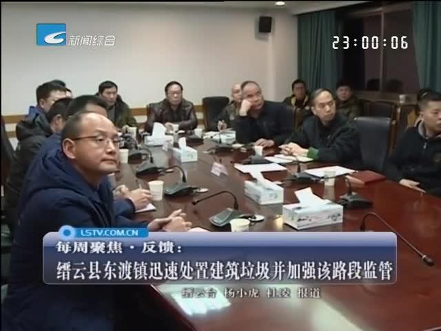 [每周聚焦·反馈]缙云县东渡镇迅速处置建筑垃圾并加强该路段监管