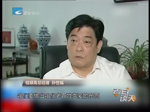 [德耀中华]孙世福:做食品就是做良心