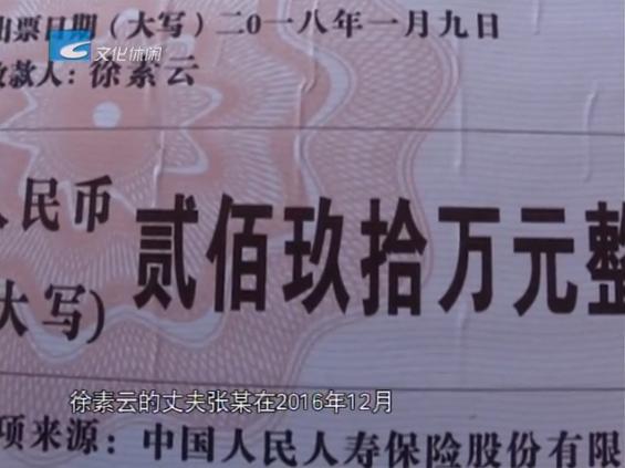 遂昌:意外身亡男子 家属获人保寿险个人单笔最高赔付金