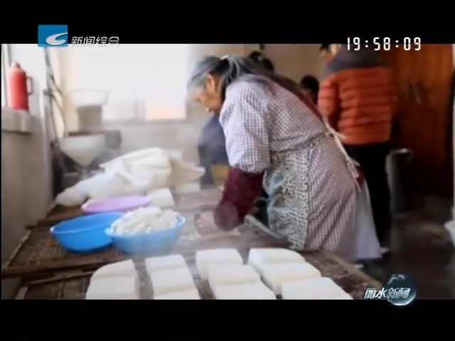 """寻找""""年味"""":松阳县大东坝镇:石仓油豆腐 满满家乡味"""