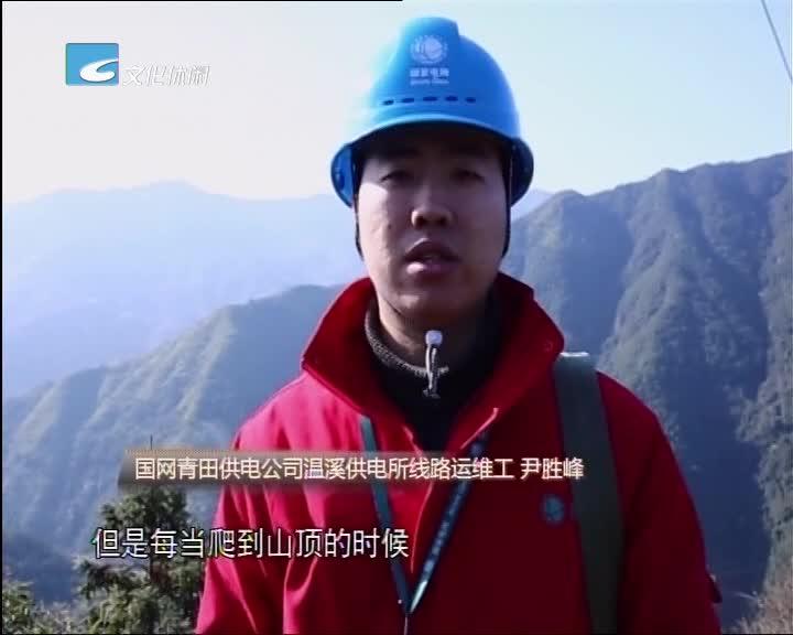 低温下的劳动者 尹胜峰:翻山越岭只为点亮万家灯火