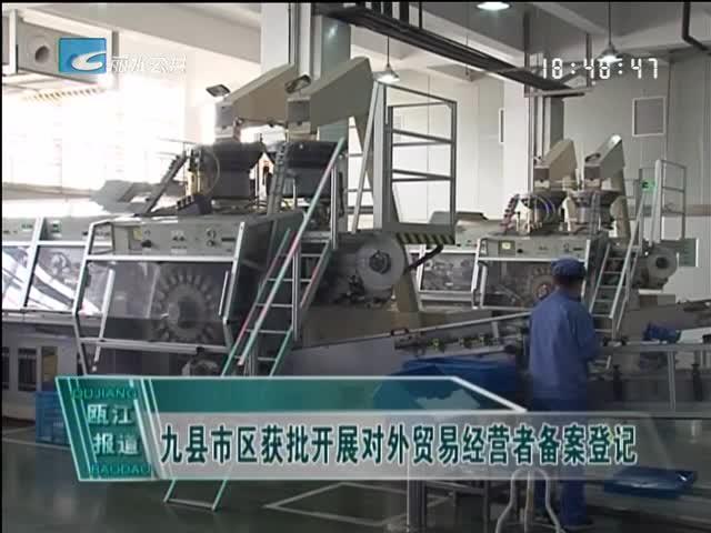 九县市区获批开展对外贸易经营者备案登记