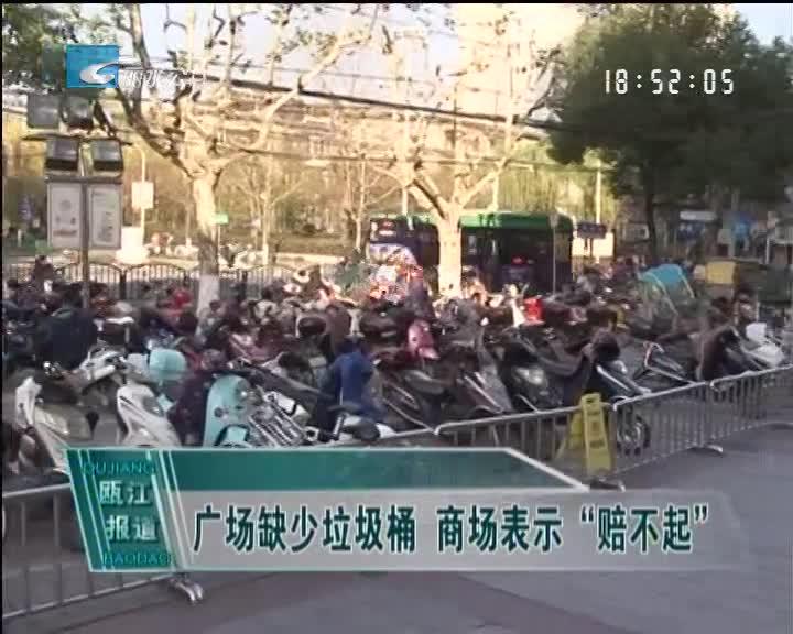"""广场缺少垃圾桶 商场表示""""赔不起"""""""